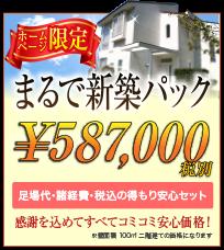 まるで新築パック ¥550,000税込み 足場代・諸経費・税込みの得もり安心セット価格