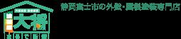 静岡富士市の外壁塗装専門店 塗装屋大将