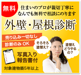 無料住宅診断