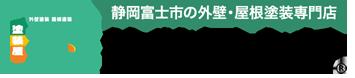 静岡県富士市の外壁・屋根塗装専門店 塗装屋大将