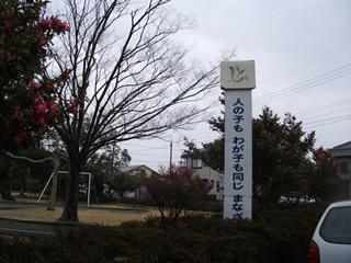 福田第一公園ベンチ脚塗装作業 その1